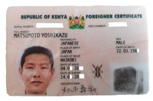 ケニアIDカード